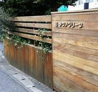 擁壁部の木製化粧張り・木製門袖・門扉