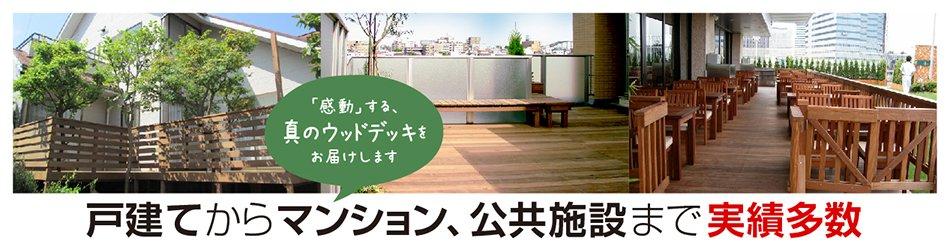 戸建てからマンション、公共施設まで実績多数